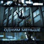 Самые ожидаемые фильмы — Премьеры Российского кинопроката на 04.04.13