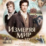 Самые ожидаемые фильмы — Премьеры Российского кинопроката на 11.04.13